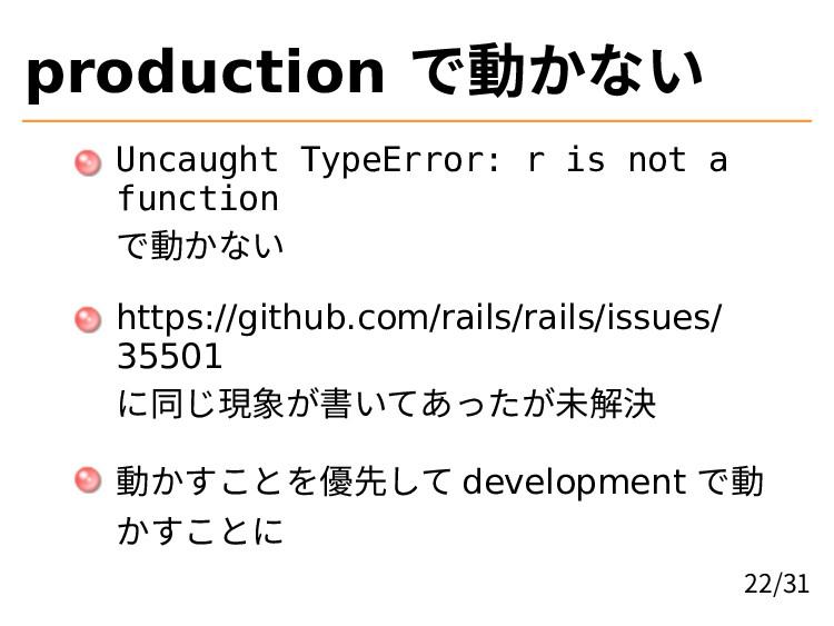production で動かない Uncaught TypeError: r is not a...