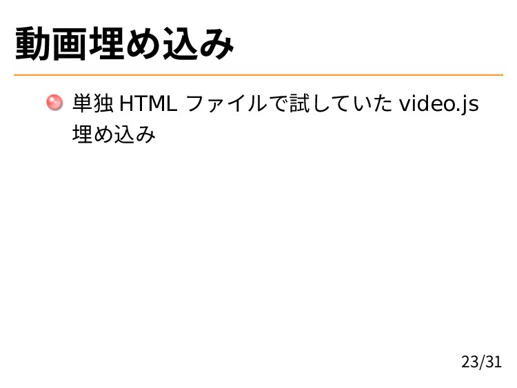 動画埋め込み 単独 HTML ファイルで試していた video.js 埋め込み 23/31