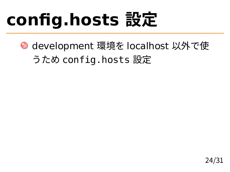 config.hosts 設定 development 環境を localhost 以外で使 ...