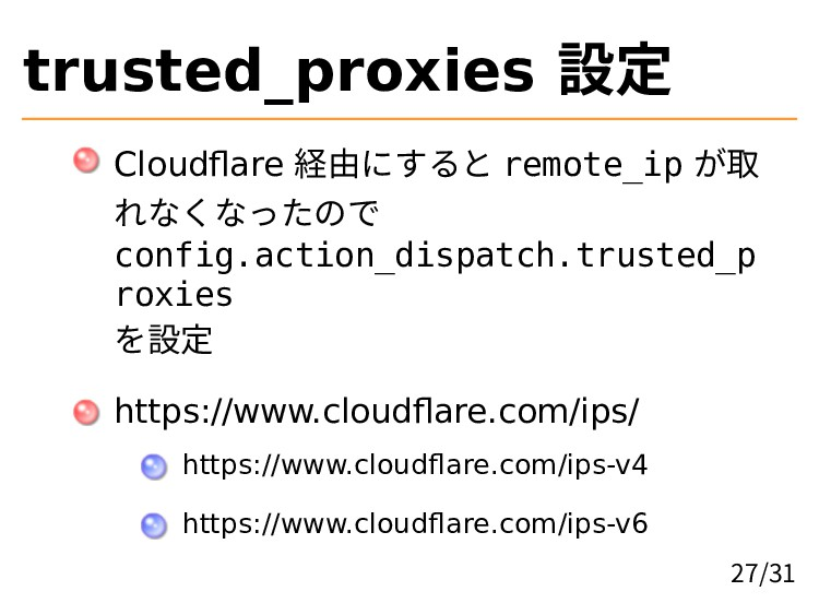 trusted_proxies 設定 Cloudflare 経由にすると remote_ip ...