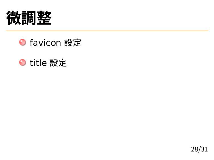 微調整 favicon 設定 title 設定 28/31