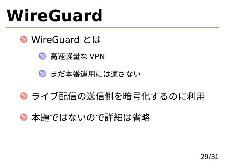 WireGuard WireGuard とは 高速軽量な VPN まだ本番運用には適さない ラ...