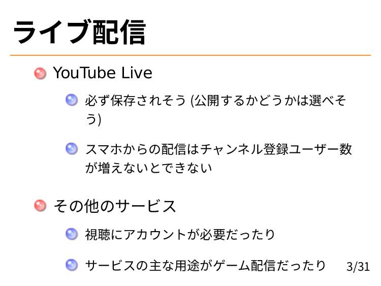 ライブ配信 YouTube Live 必ず保存されそう (公開するかどうかは選べそ う) スマ...