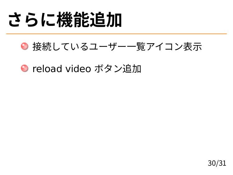 さらに機能追加 接続しているユーザー一覧アイコン表示 reload video ボタン追加 3...