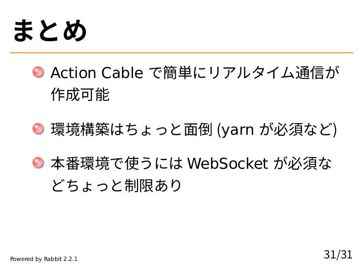 まとめ Action Cable で簡単にリアルタイム通信が 作成可能 環境構築はちょっと面倒...