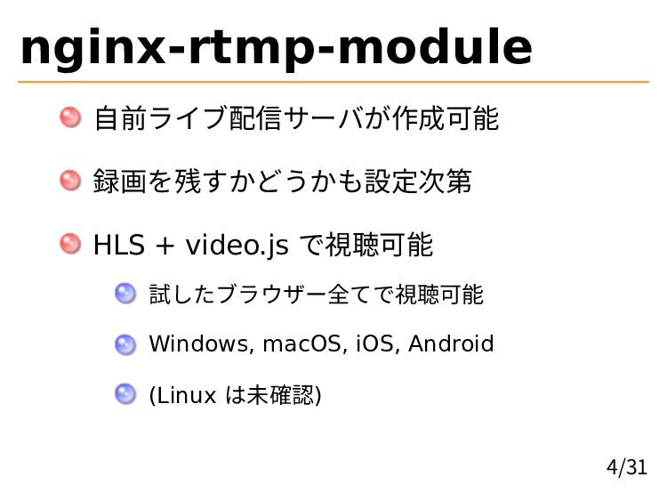 nginx-rtmp-module 自前ライブ配信サーバが作成可能 録画を残すかどうかも設定次...