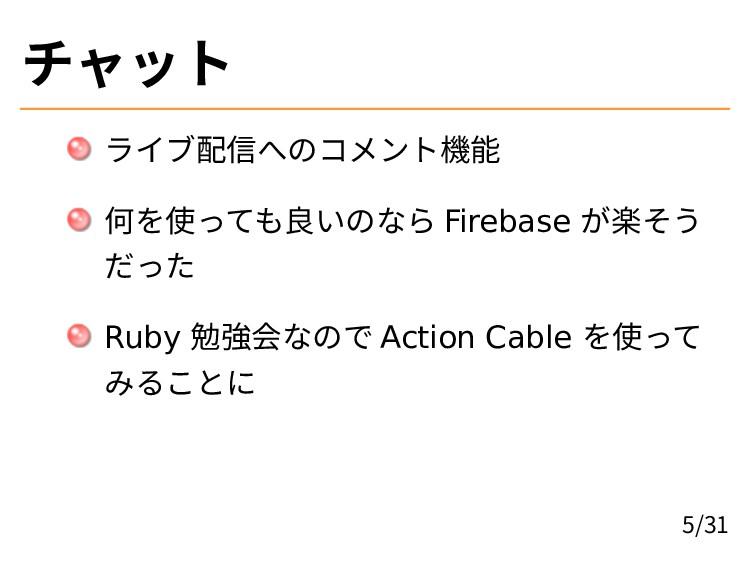 チャット ライブ配信へのコメント機能 何を使っても良いのなら Firebase が楽そう だっ...