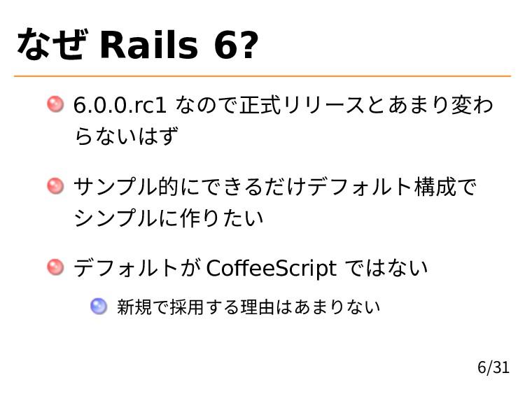 なぜ Rails 6? 6.0.0.rc1 なので正式リリースとあまり変わ らないはず サンプ...