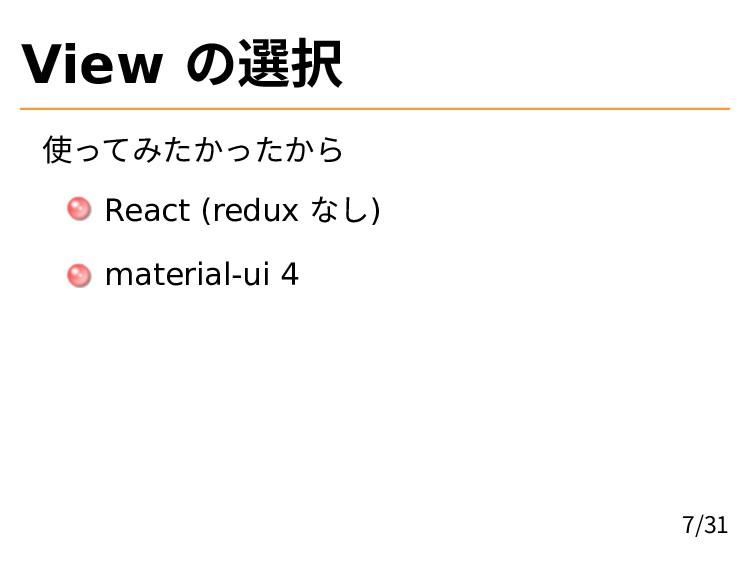 View の選択 使ってみたかったから React (redux なし) material-u...