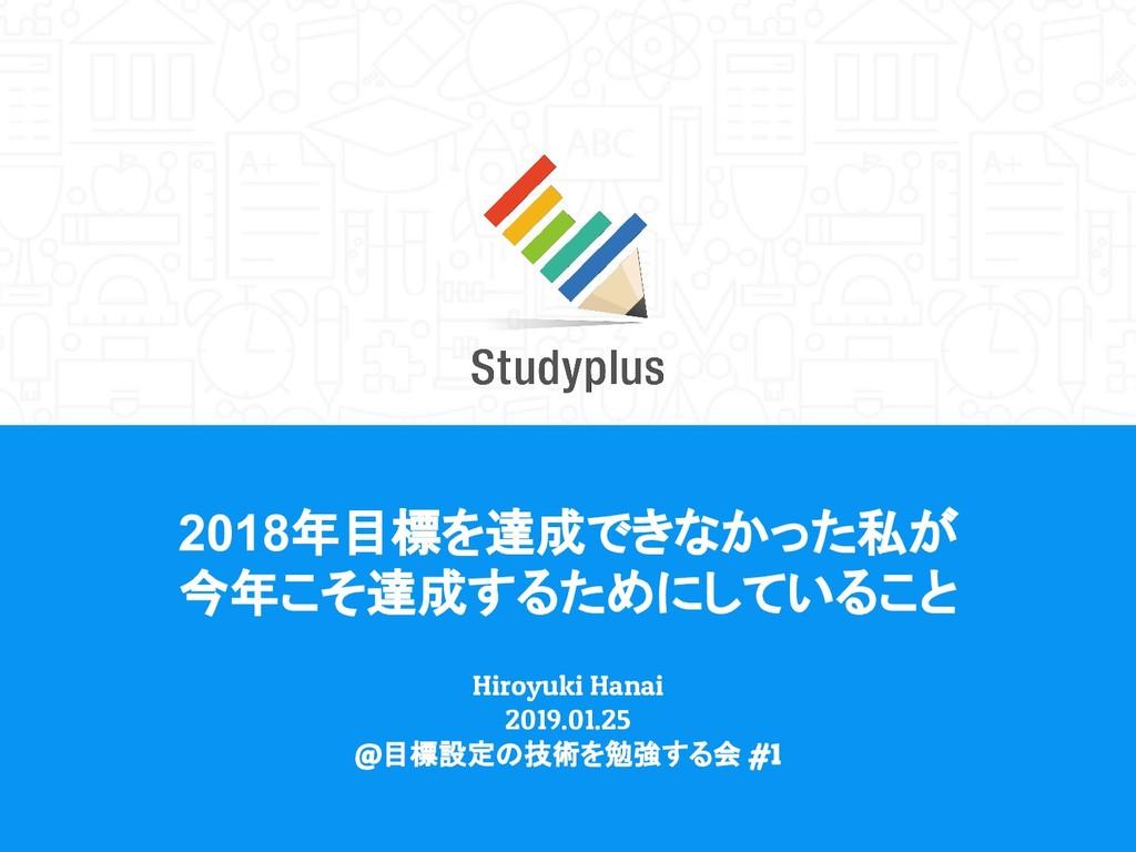 2018年目標を達成できなかった私が 今年こそ達成するためにしていること Hiroyuki H...