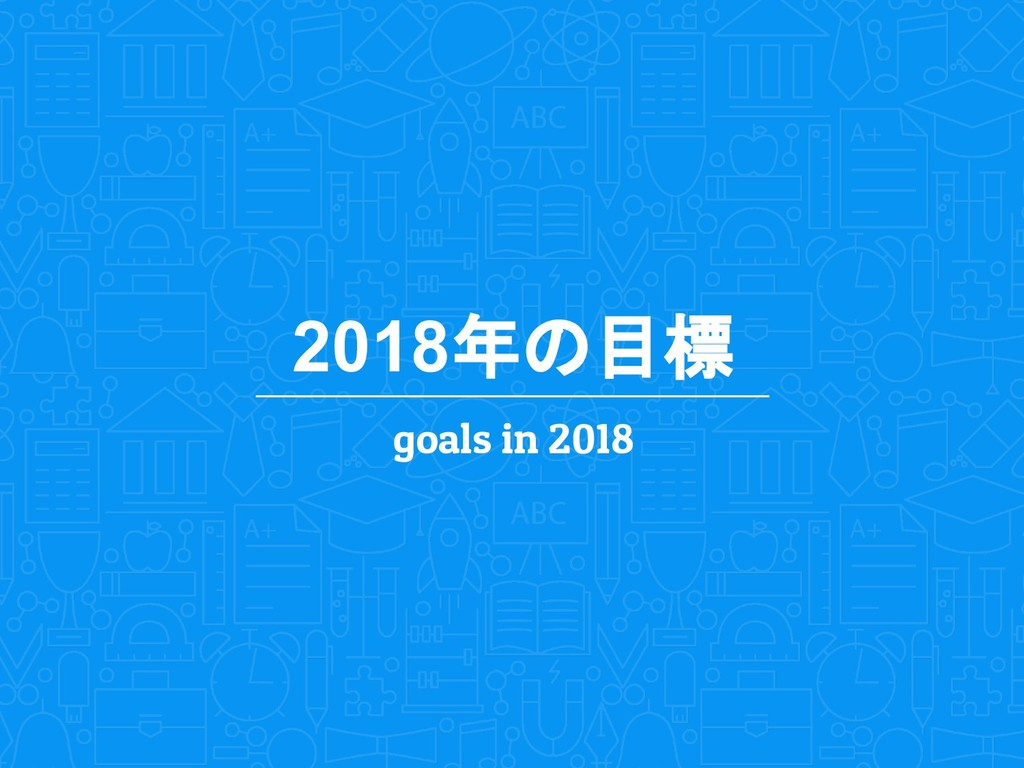 2018年の目標 goals in 2018