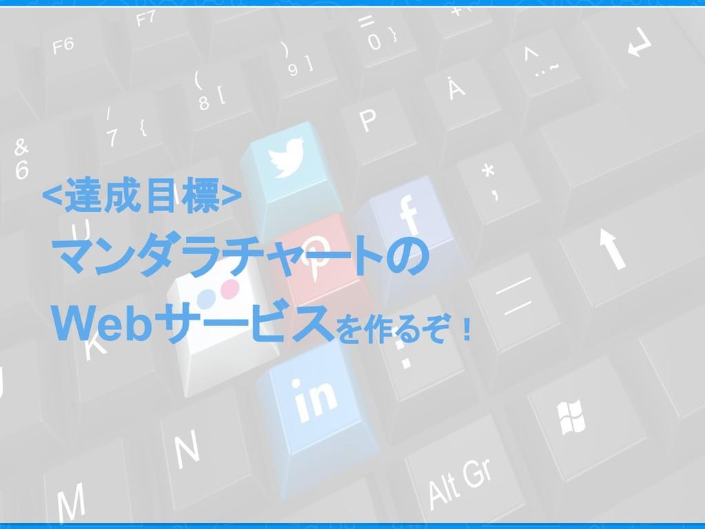 <達成目標> マンダラチャートの Webサービスを作るぞ!