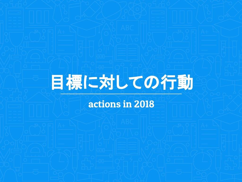 目標に対しての行動 actions in 2018
