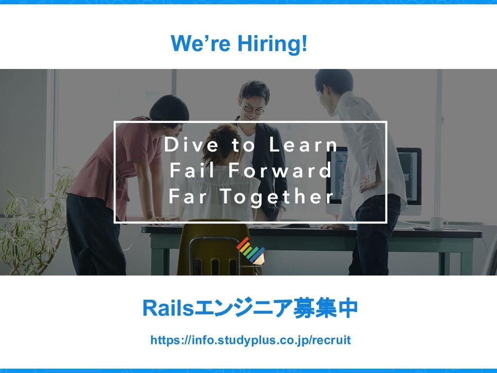 We're Hiring! Railsエンジニア募集中 https://info.studyp...