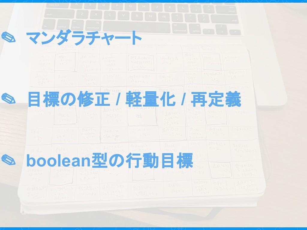 ✎ マンダラチャート ✎ 目標の修正 / 軽量化 / 再定義 ✎ boolean型の行動目標