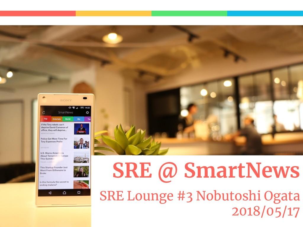 SRE @ SmartNews SRE Lounge #3 Nobutoshi Ogata 2...