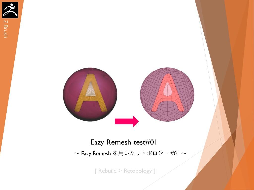 Z Brush Eazy Remesh test#01 ~ Eazy Remesh を用いたリ...