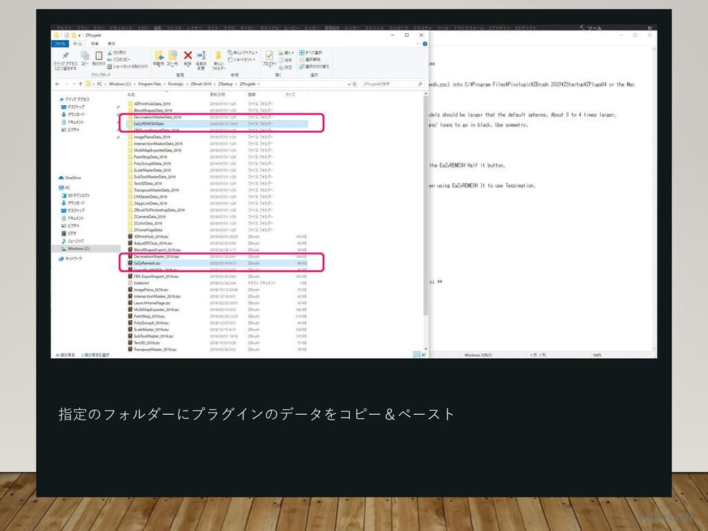 指定のフォルダーにプラグインのデータをコピー&ペースト
