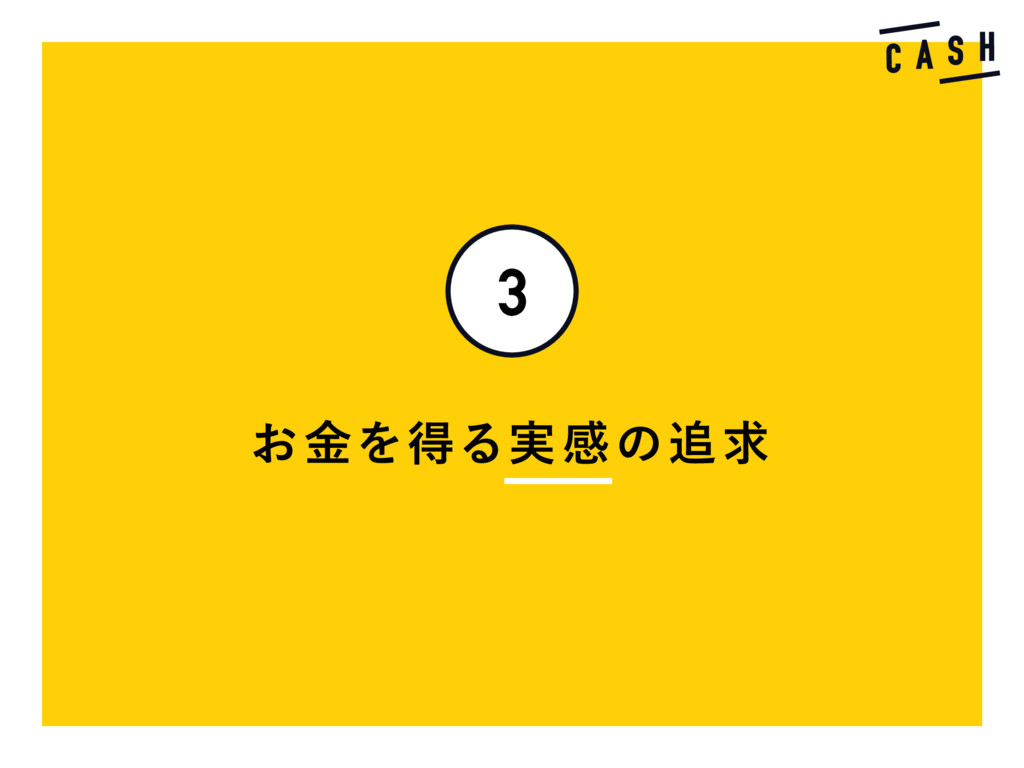 ͓ۚΛಘΔ࣮ײͷٻ 3