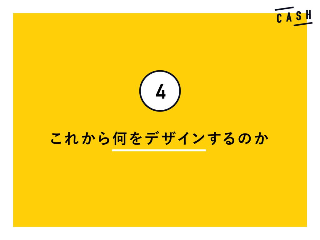 ͜Ε͔ΒԿΛσβΠϯ͢Δͷ͔ 4