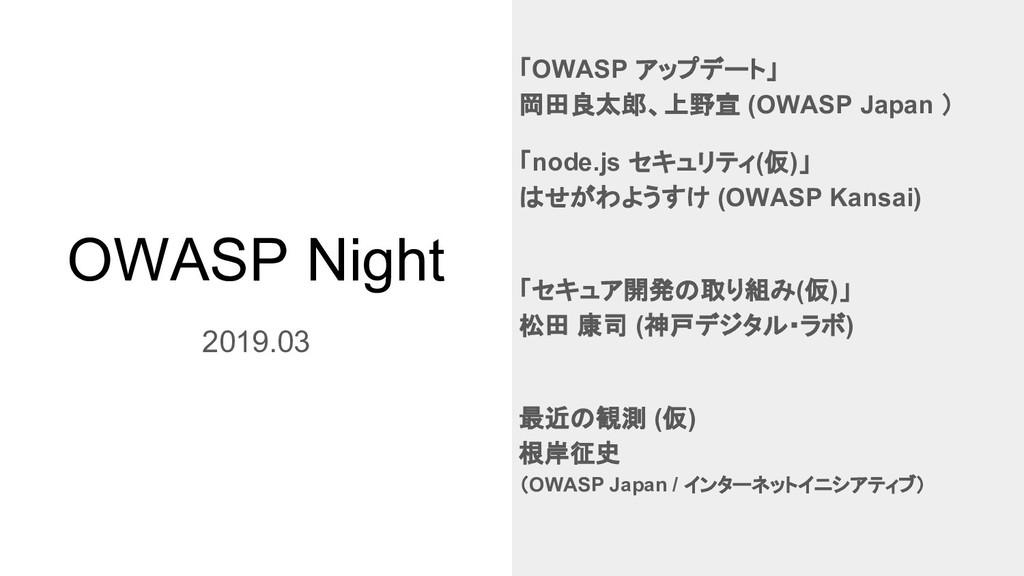 OWASP Night 「OWASP アップデート」 岡田良太郎、上野宣 (OWASP Jap...
