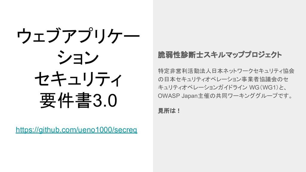 ウェブアプリケー ション セキュリティ 要件書3.0 https://github.com/u...