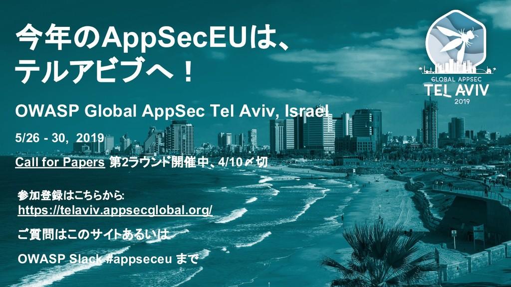 今年のAppSecEUは、 テルアビブへ! OWASP Global AppSec Tel A...