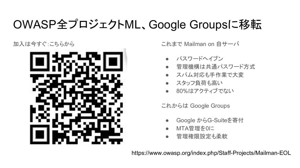 OWASP全プロジェクトML、Google Groupsに移転 加入は今すぐ:こちらから これ...