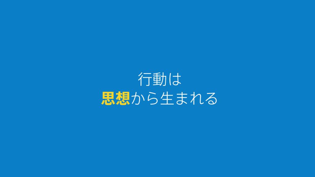 ߦಈ ࢥ͔Βੜ·ΕΔ