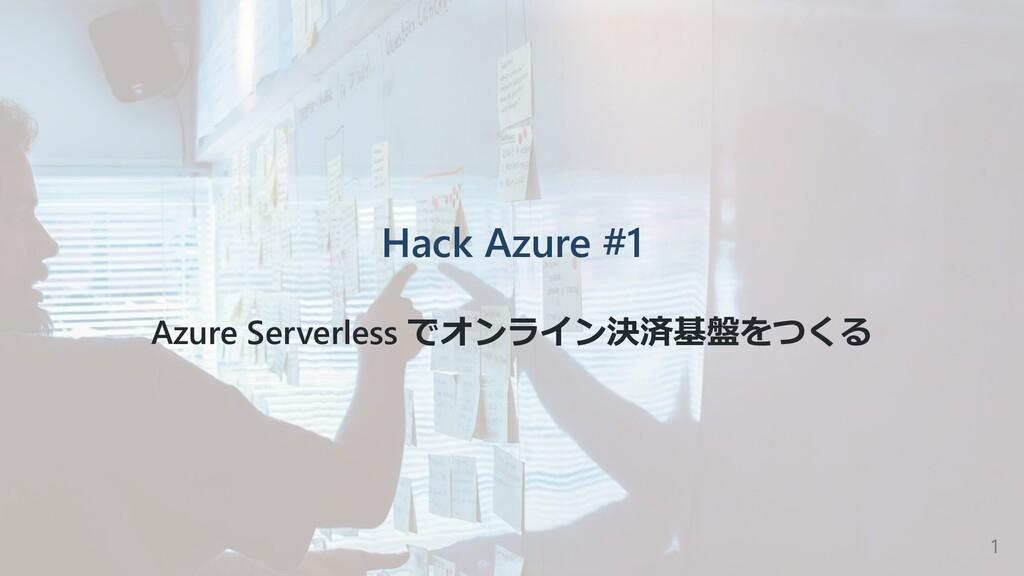 Hack Azure #1 Azure Serverless でオンライン決済基盤をつくる 1