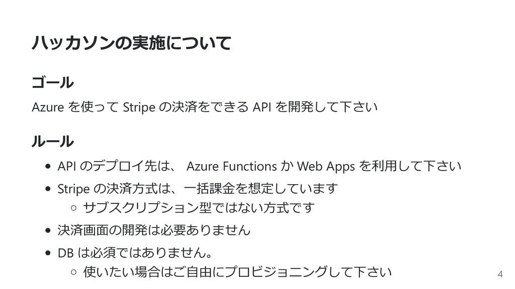 ハッカソンの実施について ゴール Azure を使って Stripe の決済をできる API ...