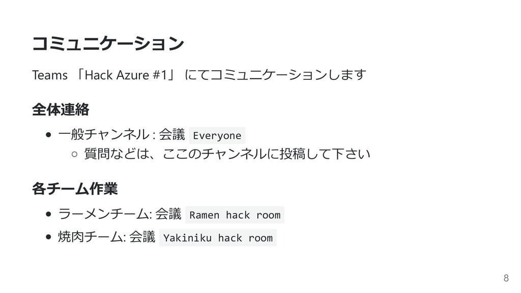 コミュニケーション Teams 「Hack Azure #1」 にてコミュニケーションします ...