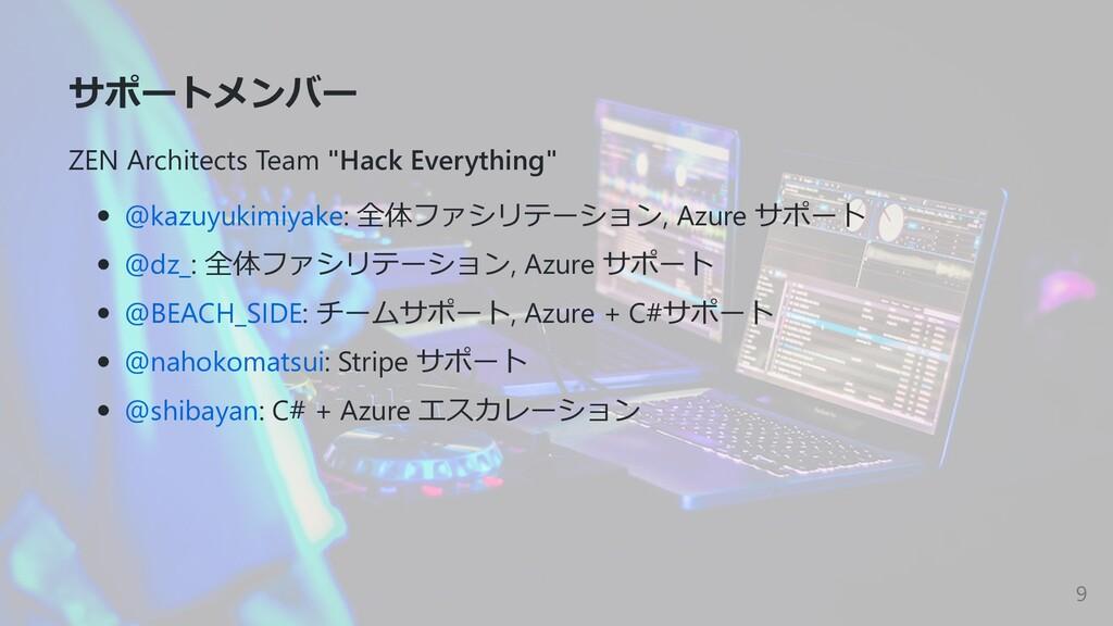 """サポートメンバー ZEN Architects Team """"Hack Everything"""" ..."""