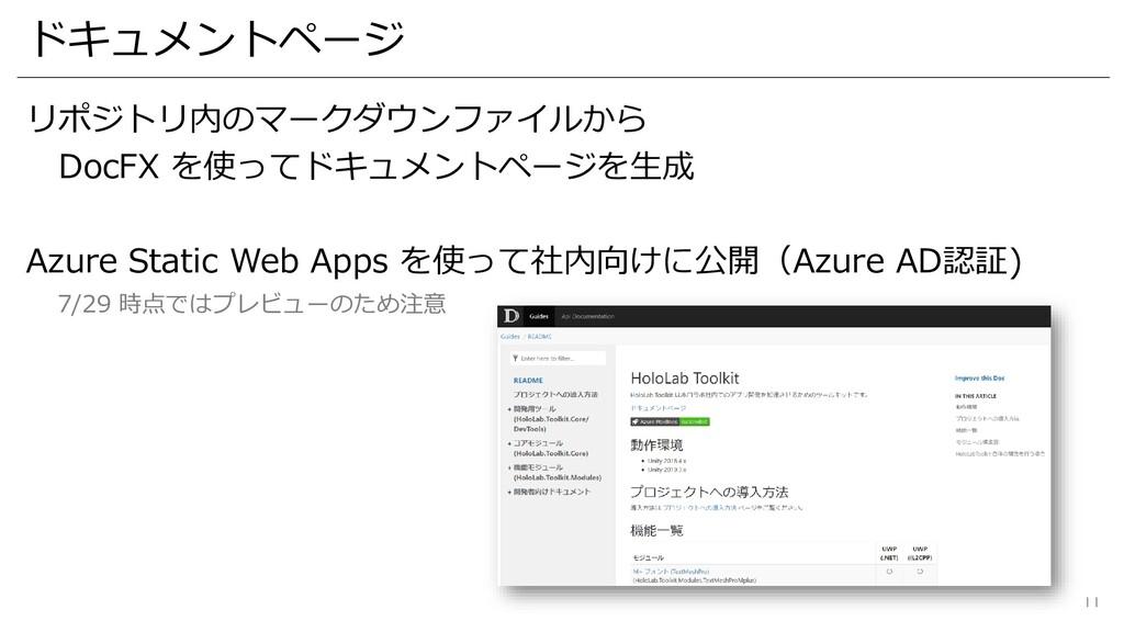 ドキュメントページ リポジトリ内のマークダウンファイルから DocFX を使ってドキュメントペ...