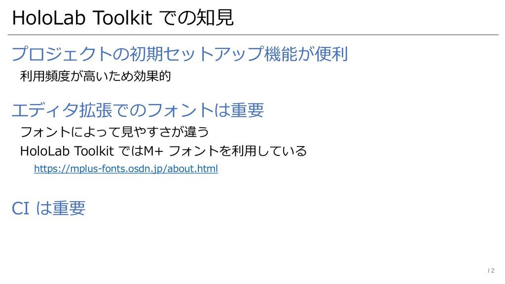 HoloLab Toolkit での知見 プロジェクトの初期セットアップ機能が便利 利用頻度が...