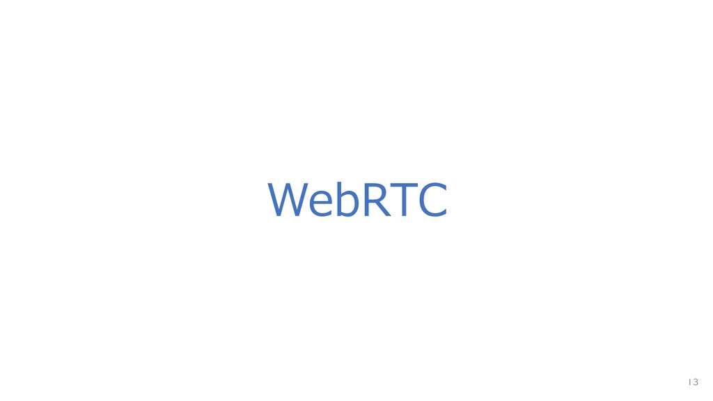 WebRTC 13