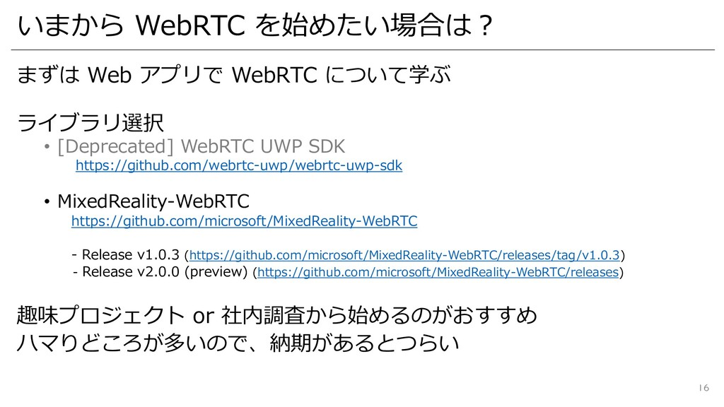 いまから WebRTC を始めたい場合は? まずは Web アプリで WebRTC について学...