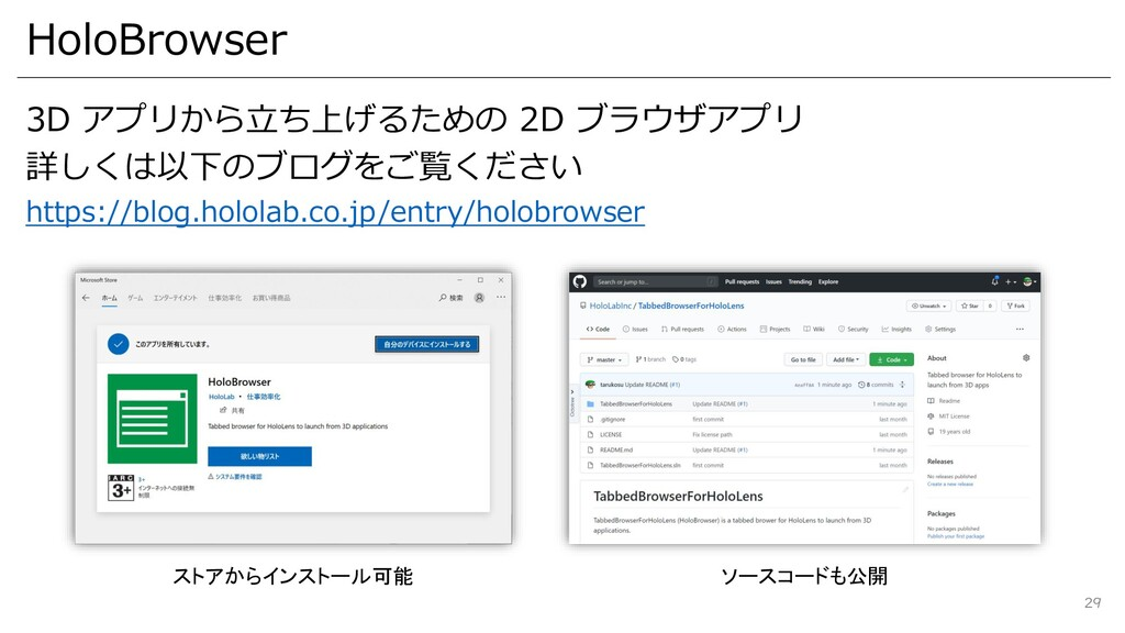 HoloBrowser 3D アプリから立ち上げるための 2D ブラウザアプリ 詳しくは以下の...