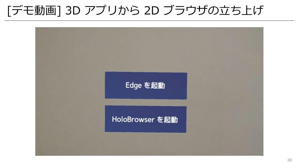 [デモ動画] 3D アプリから 2D ブラウザの立ち上げ 30