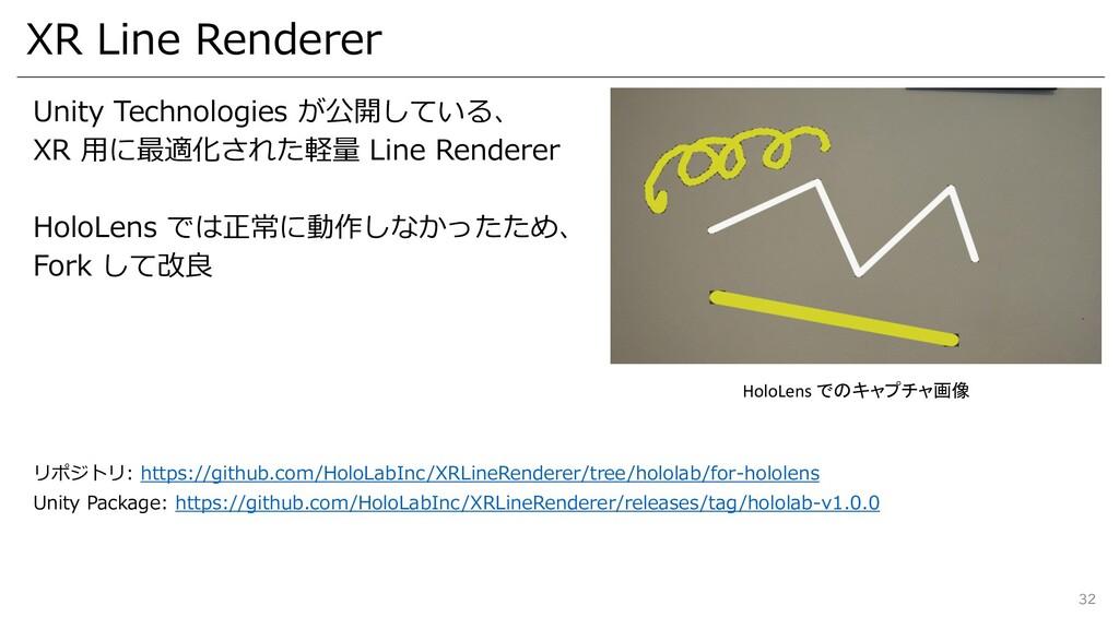 XR Line Renderer Unity Technologies が公開している、 XR...