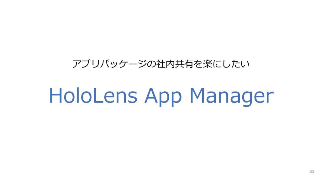 33 HoloLens App Manager アプリパッケージの社内共有を楽にしたい