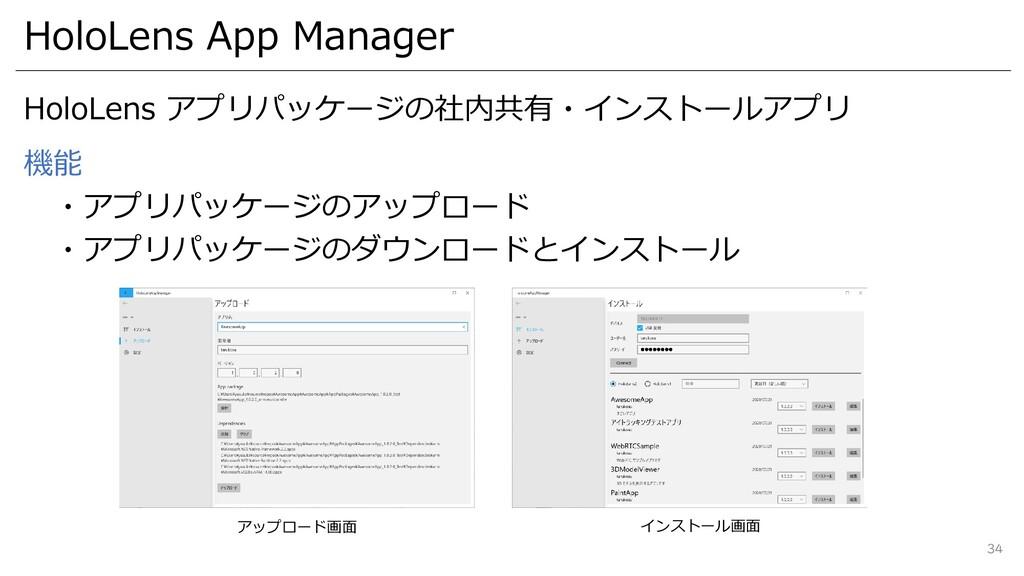 HoloLens App Manager HoloLens アプリパッケージの社内共有・インス...