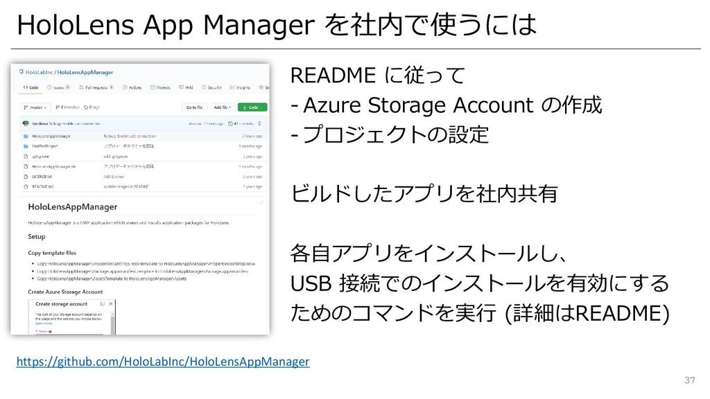 HoloLens App Manager を社内で使うには README に従って - Azu...