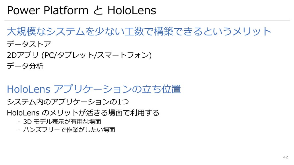 Power Platform と HoloLens 大規模なシステムを少ない工数で構築できると...