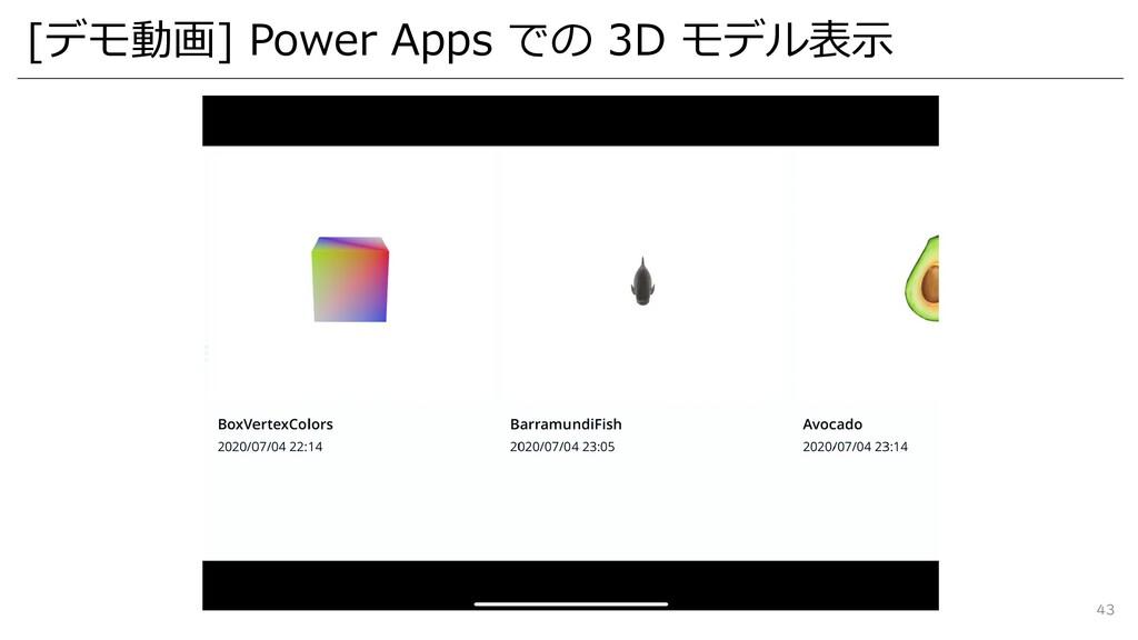 [デモ動画] Power Apps での 3D モデル表示 43
