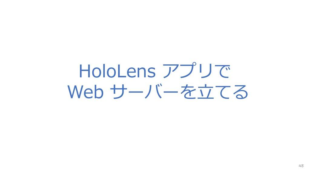 48 HoloLens アプリで Web サーバーを立てる