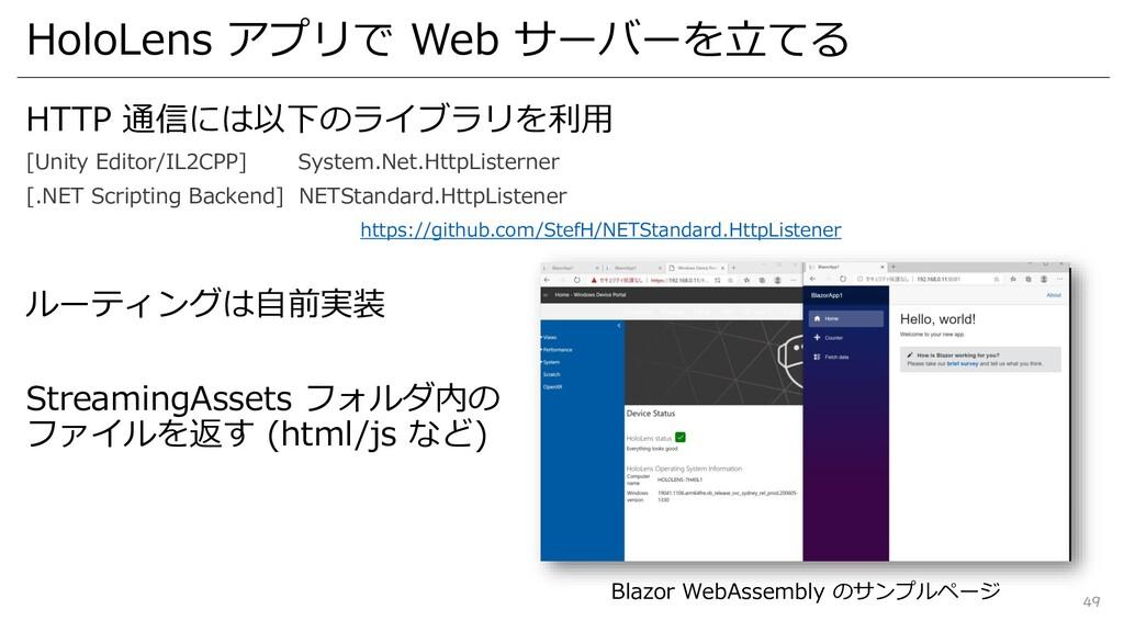 HoloLens アプリで Web サーバーを立てる HTTP 通信には以下のライブラリを利用...