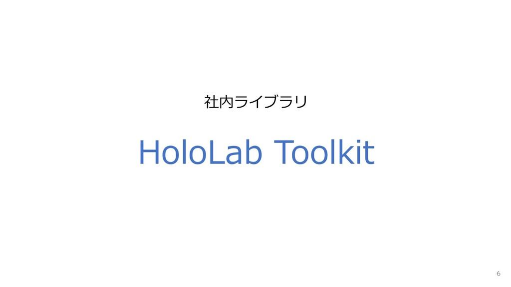6 HoloLab Toolkit 社内ライブラリ
