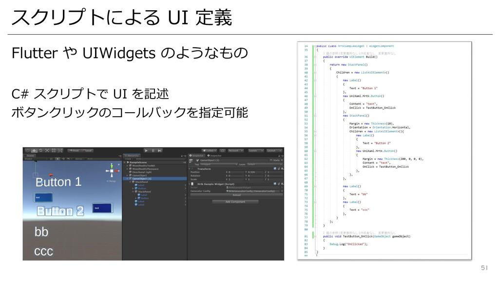 スクリプトによる UI 定義 Flutter や UIWidgets のようなもの C# スク...