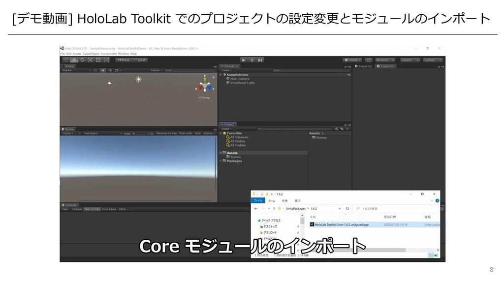 [デモ動画] HoloLab Toolkit でのプロジェクトの設定変更とモジュールのインポー...